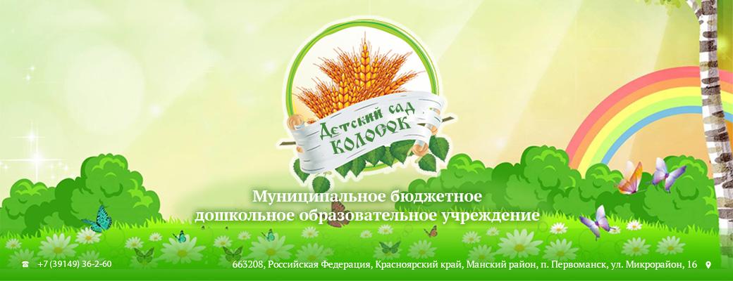 """МБДОУ """"Детский сад """"Колосок"""""""